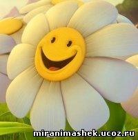 http://miranimashek.ucoz.ru/_ph/101/2/453210800.jpg