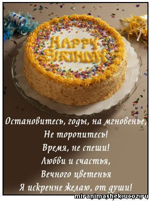 http://miranimashek.ucoz.ru/_ph/133/2/872591866.jpg
