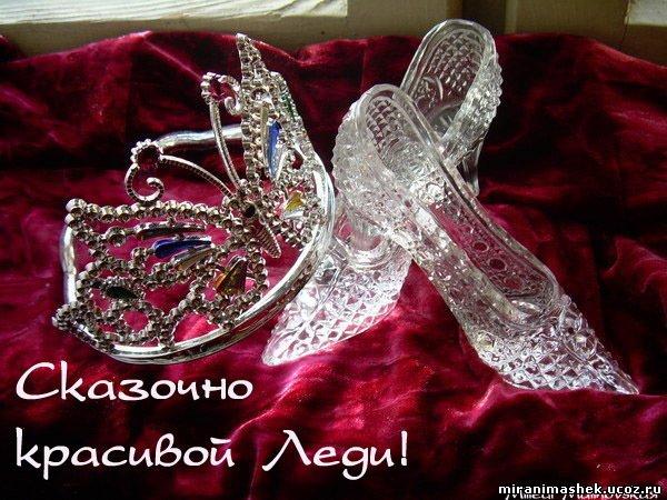 http://miranimashek.ucoz.ru/_ph/135/2/54811358.jpg