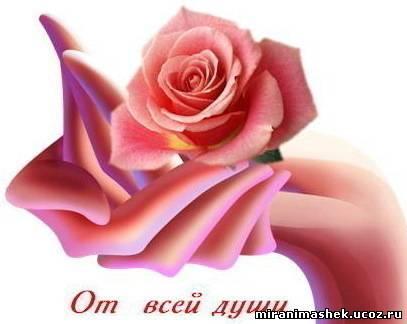http://miranimashek.ucoz.ru/_ph/135/2/564859773.jpg