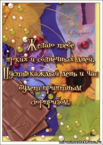 http://miranimashek.ucoz.ru/_ph/139/2/134106795.jpg