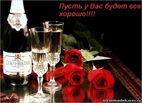 http://miranimashek.ucoz.ru/_ph/139/2/190469727.jpg
