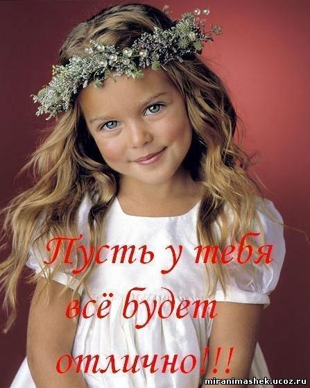 http://miranimashek.ucoz.ru/_ph/139/2/491498767.jpg