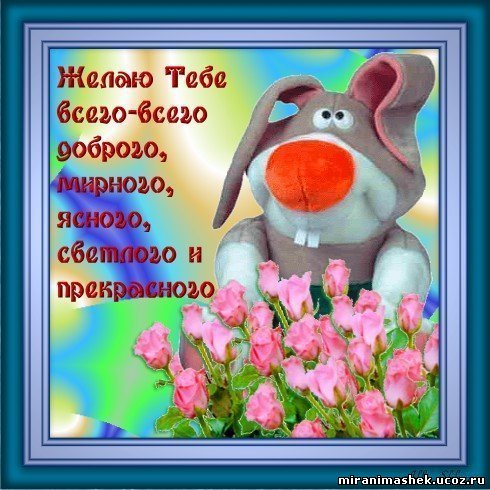 http://miranimashek.ucoz.ru/_ph/139/2/722084579.jpg