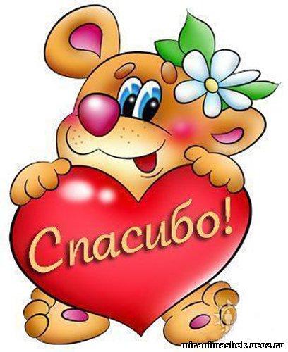 http://miranimashek.ucoz.ru/_ph/140/2/969718003.jpg