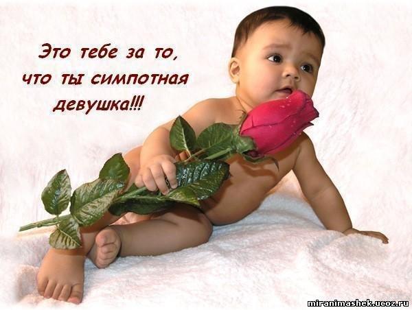 http://miranimashek.ucoz.ru/_ph/142/2/301158060.jpg