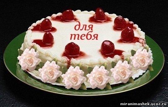 http://miranimashek.ucoz.ru/_ph/142/2/348595549.jpg
