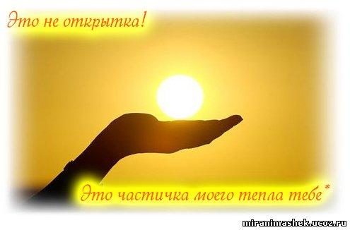 http://miranimashek.ucoz.ru/_ph/142/2/3873895.jpg