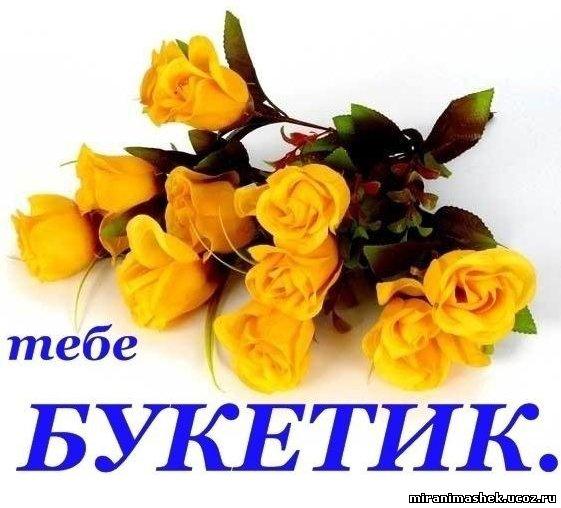 http://miranimashek.ucoz.ru/_ph/142/2/44802683.jpg