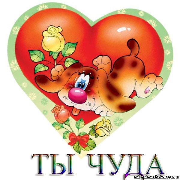 http://miranimashek.ucoz.ru/_ph/143/2/156712894.jpg