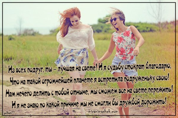 Красивый стих про подругу короткие и красивые