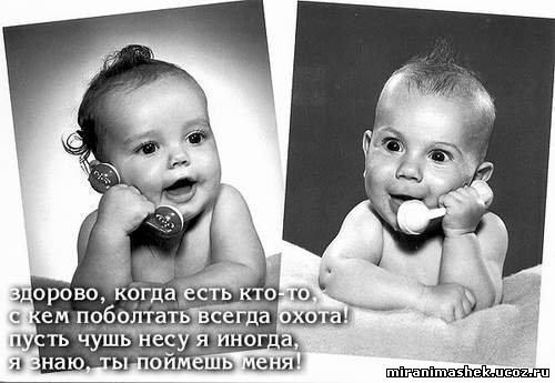 http://miranimashek.ucoz.ru/_ph/152/2/730137199.jpg