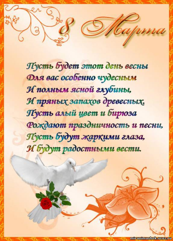 Открытки марта поздравления