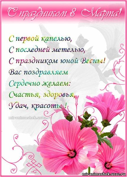 http://miranimashek.ucoz.ru/_ph/232/2/708637137.jpg