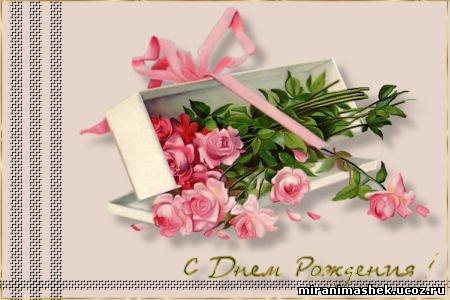 http://miranimashek.ucoz.ru/_ph/237/2/126243164.jpg