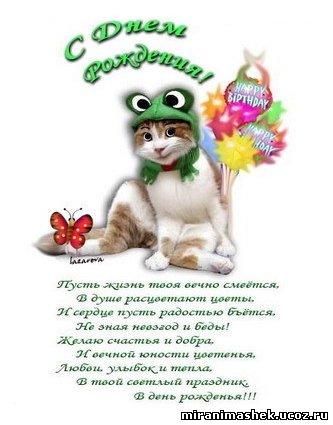 http://miranimashek.ucoz.ru/_ph/237/2/153519174.jpg
