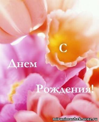 http://miranimashek.ucoz.ru/_ph/237/2/229547836.jpg