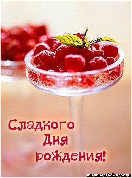 http://miranimashek.ucoz.ru/_ph/237/2/261728471.jpg