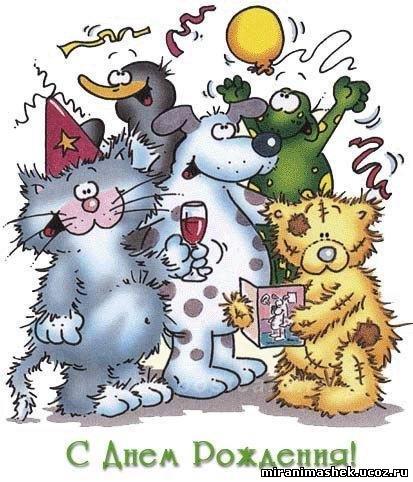 Фото День рождения, анимация и картинки День рождения