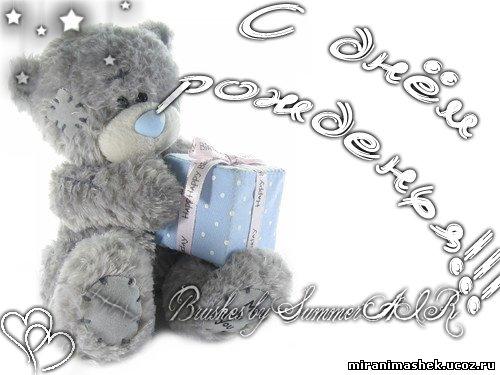 http://miranimashek.ucoz.ru/_ph/237/2/311917159.jpg