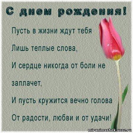 http://miranimashek.ucoz.ru/_ph/237/2/33199521.jpg