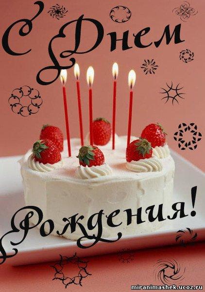 http://miranimashek.ucoz.ru/_ph/237/2/406935264.jpg