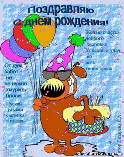 http://miranimashek.ucoz.ru/_ph/237/2/462640201.jpg