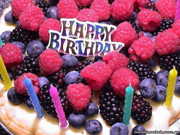 Надюша, с днем рождения тебя