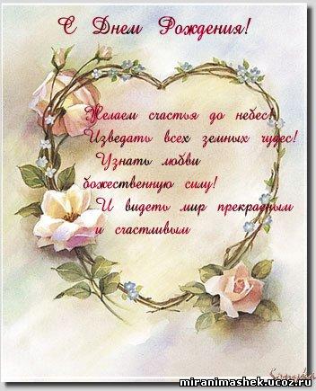 http://miranimashek.ucoz.ru/_ph/237/2/653150145.jpg