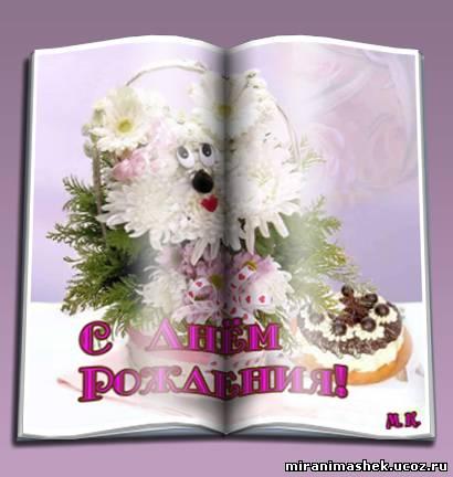 http://miranimashek.ucoz.ru/_ph/237/2/989310165.jpg