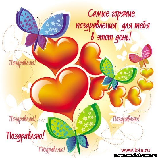 http://miranimashek.ucoz.ru/_ph/240/2/49564171.jpg