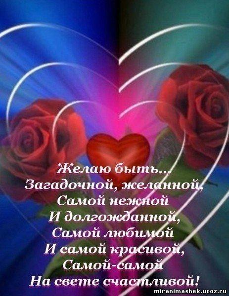 Прекрасное поздравление любимой