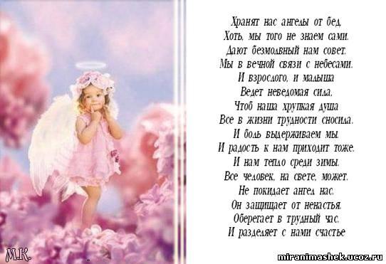 http://miranimashek.ucoz.ru/_ph/272/2/384707778.jpg
