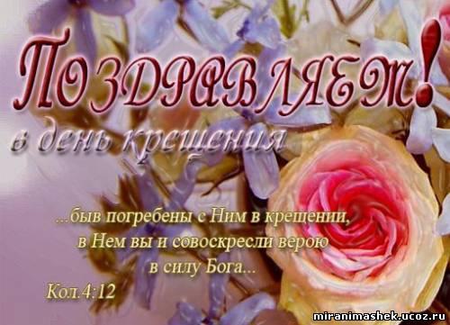 Поздравления с днем рождения для баптистов