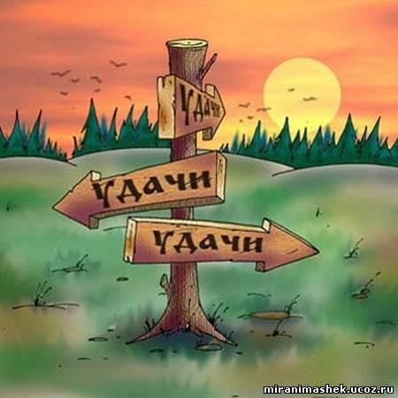 http://miranimashek.ucoz.ru/_ph/369/2/725364806.jpg
