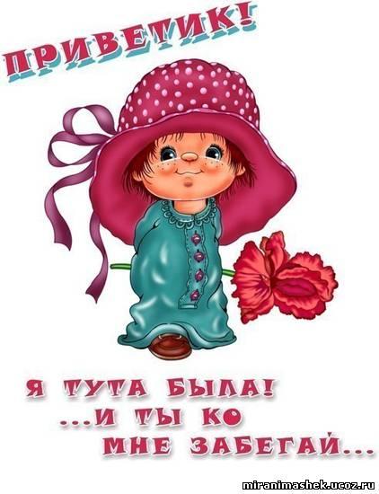 http://miranimashek.ucoz.ru/_ph/374/2/972836691.jpg